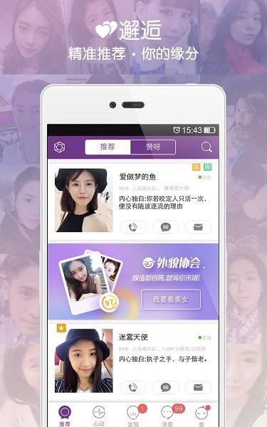 珍爱网app v6.25.2 安卓版 图2