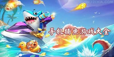 手机捕鱼游戏大全_最火的捕鱼游戏_2020最新捕鱼游戏下载
