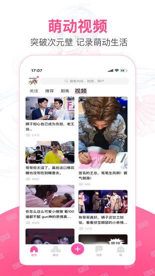 第一弹app v2.35.5 安卓版 图2