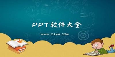 ppt软件哪个好?ppt软件下载电脑版_ppt软件下载免费版
