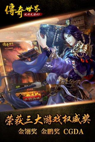 传奇世界之仗剑天涯bt版 v1.0.0 安卓版 图2