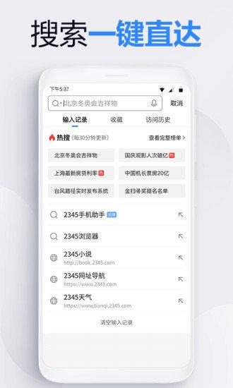 2345手机浏览器app