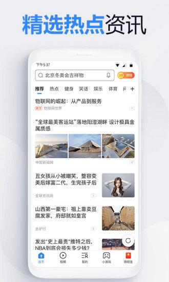 2345手机浏览器官方版 v12.0.1 安卓版 图1