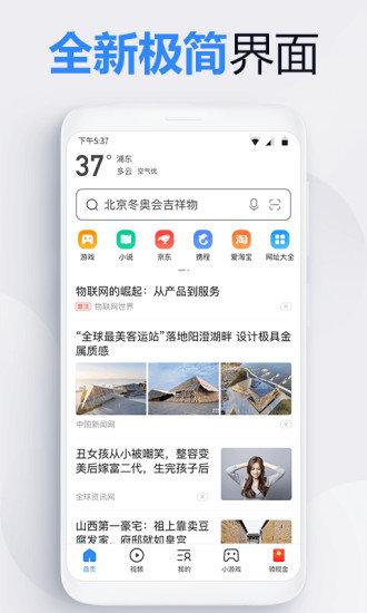 2345手机浏览器官方版 v12.0.1 安卓版 图0