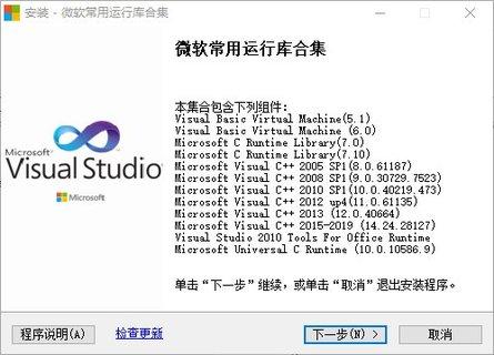 微软常用运行库合集 v2019.10.19 电脑版 图0