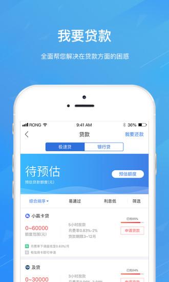 融360手机版 v3.9.0 安卓版 图1