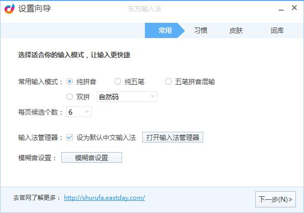 东方输入法电脑版 v2.7.5.11212 官方版 图0