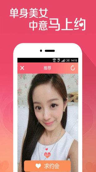觅恋手机版 v5.6.3 安卓版 图1