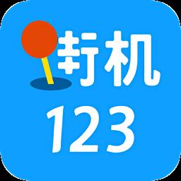 街机123最新版