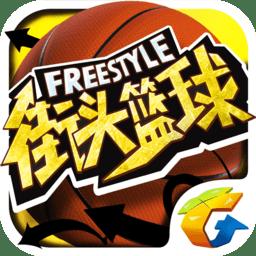 街头篮球最新版