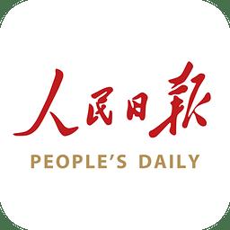 人民日报客户端手机版