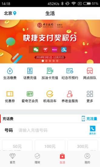 中国银行手机银行 v7.1.7 安卓版 图0