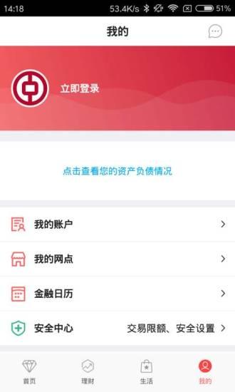 中国银行手机银行 v7.1.7 安卓版 图1