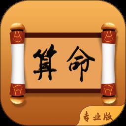 紫微斗数运势助手app
