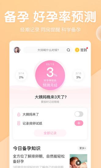 妈妈网孕育手机版 v8.3.1 安卓版 图1