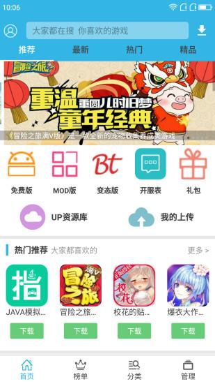 软天空app v6.7.1 安卓官方版 图2