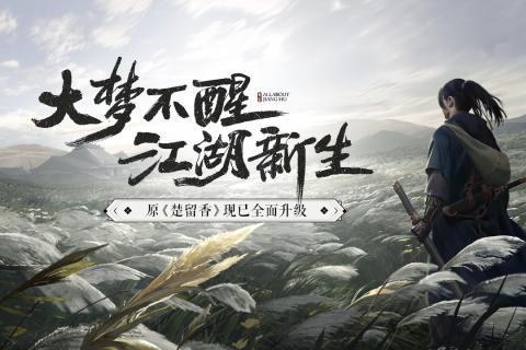 一梦江湖正版 v36.0 安卓版 图0