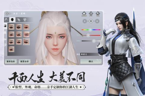 一梦江湖正版 v36.0 安卓版 图2