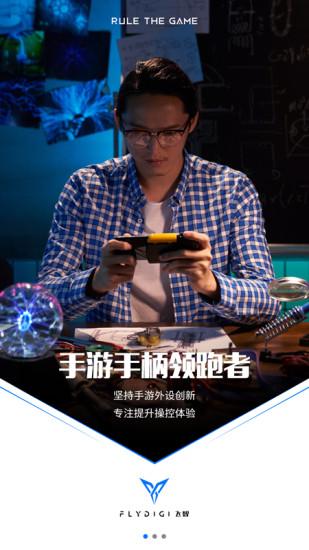 飞智游戏厅最新版本 v5.8.0.14 安卓版 图2