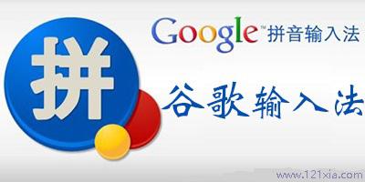 谷歌输入法下载安装最新版_google输入法官方下载_谷歌输入法电脑版