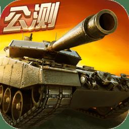 坦克射击最新版