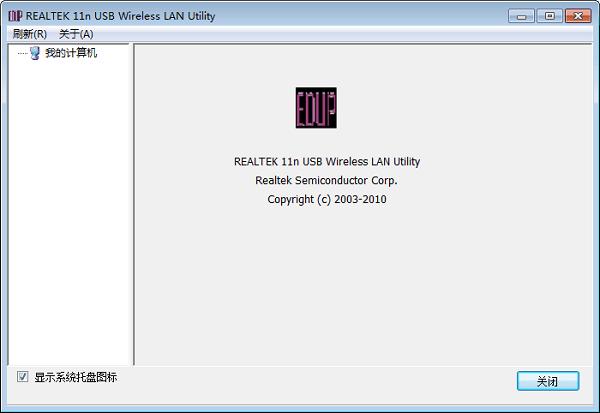 802.11n无线网卡驱动官方版 win7/xp/10 正式版 图0