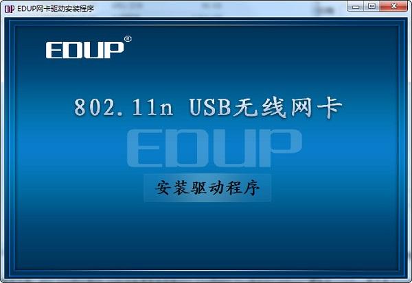 802.11nusb无线网卡驱动正式版