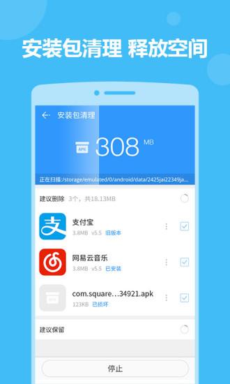 2345手�C助手app v7.1.1 安卓版 �D1