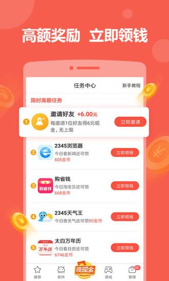 2345手�C助手app v7.1.1 安卓版 �D3