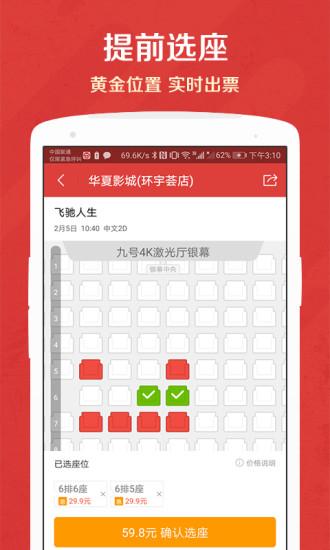 猫眼app v9.8.1 安卓版 图1
