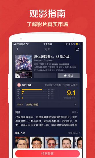 猫眼app v9.6.1 安卓版 图2