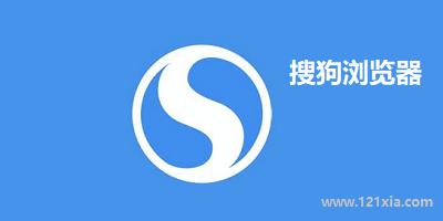 搜狗浏览器软件大全_搜狗浏览器电脑版_搜狗告诉浏览器下载
