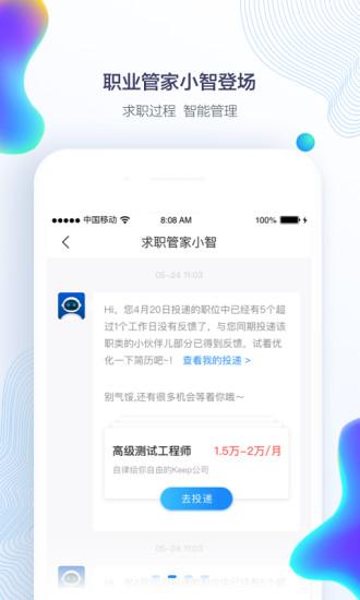 智�招聘官方版 v7.9.40 安卓版 �D2