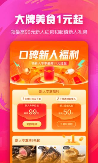 口碑app v7.1.82.421 安卓版 �D2