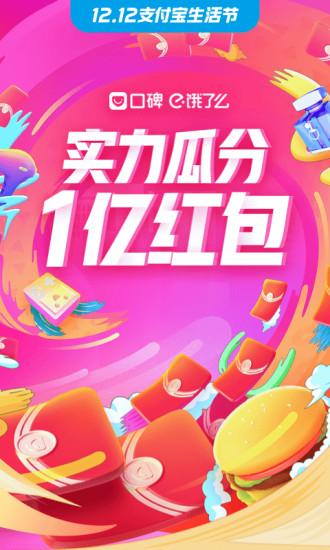口碑app v7.1.82.421 安卓版 �D3