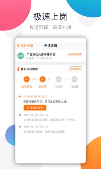 兼职猫app v6.8.0 安卓版 图1