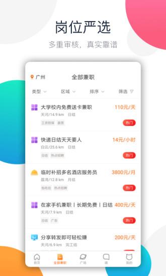 兼��app v6.8.0 安卓版 �D2