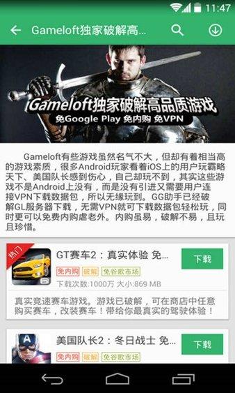 gg助手手�C版(gg大玩家) v6.2.2817 安卓版 �D2