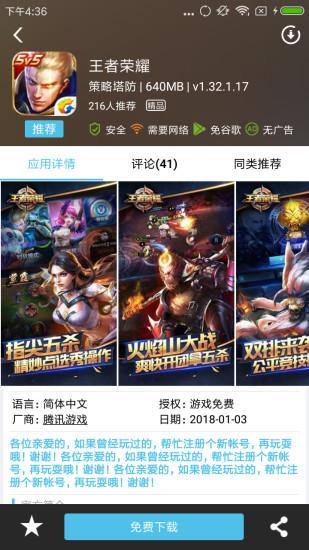 爱吾游戏宝盒最新版 v2.3.3.3 安卓官方版 图0
