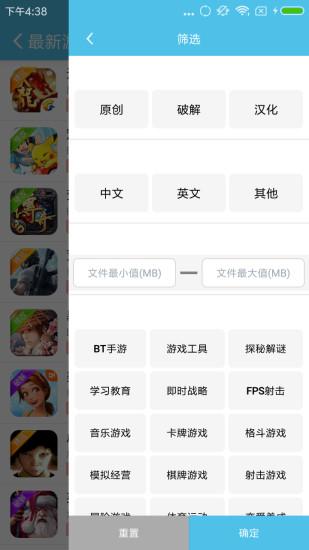 爱吾游戏宝盒app