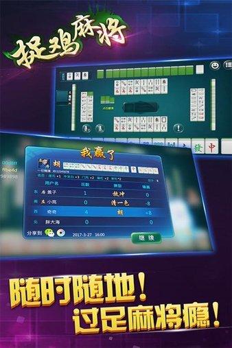 贵阳捉鸡麻将手游 v10.6.36 安卓版 图1