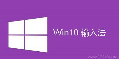 win10输入法