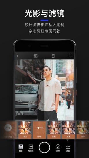型男相机手机版 v3.4.5 安卓版 图1