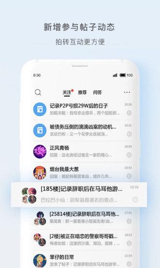 天涯���app官方版 v6.9.6 安卓版 �D1