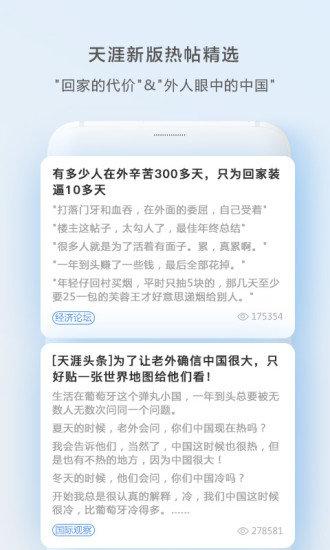 天涯���app官方版 v6.9.6 安卓版 �D3