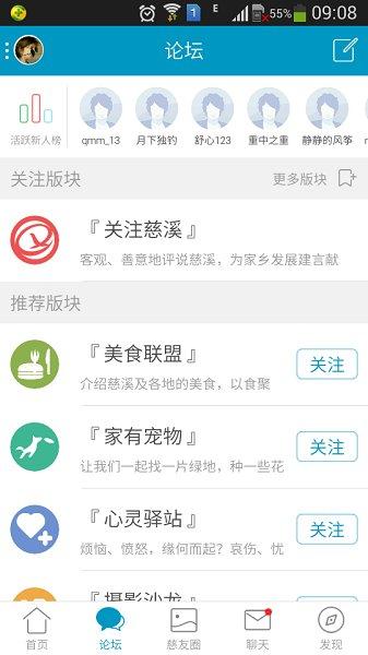 慈溪���app v1.2.0 安卓版 �D1