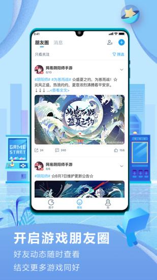 网易大神ios版 v2.0.8 iphone版 图0