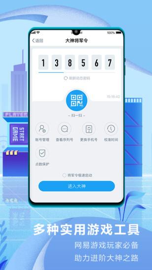 网易大神ios版 v2.0.8 iphone版 图1