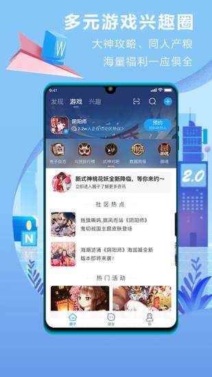 网易大神ios版 v2.0.8 iphone版 图2
