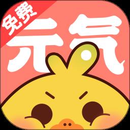 元气漫画app